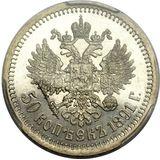 50 копеек 1891 года Серебро, фото 1