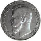 1 рубль 1906 года, фото 1