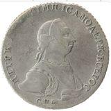 Полтина 1762, серебро (Ag 750) — Петр III, фото 1