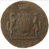 10 копеек 1767, медь | Сибирь — Екатерина II, фото 1