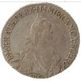 20 копеек 1770, серебро (Ag 750) — Екатерина II, фото 1