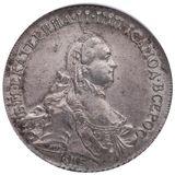 Полтина 1762, серебро (Ag 750) — Екатерина II, фото 1