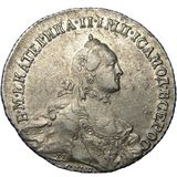 Полтина 1763, серебро (Ag 750) — Екатерина II, фото 1