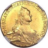 10 рублей 1764, золото (Au 917) — Екатерина II, фото 1