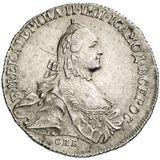 Полтина 1764, серебро (Ag 750) — Екатерина II, фото 1