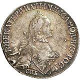 20 копеек 1765, серебро (Ag 750) — Екатерина II, фото 1