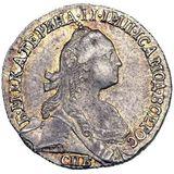 Гривенник 1767, серебро (Ag 750) — Екатерина II, фото 1
