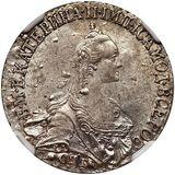 20 копеек 1769, серебро (Ag 750) — Екатерина II, фото 1