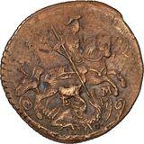 Денга 1770, медь — Екатерина II, фото 1