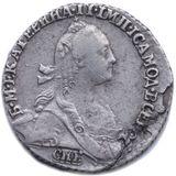 Гривенник 1771, серебро (Ag 750) — Екатерина II, фото 1