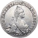 20 копеек 1773, серебро (Ag 750) — Екатерина II, фото 1