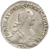Гривенник 1774, серебро (Ag 750) — Екатерина II, фото 1