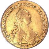 10 рублей 1775, золото (Au 917) — Екатерина II, фото 1