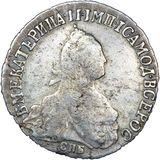 20 копеек 1775, серебро (Ag 750) — Екатерина II, фото 1