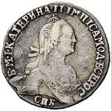 Гривенник 1776, серебро (Ag 750) — Екатерина II, фото 1