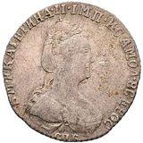Гривенник 1777, серебро (Ag 750) — Екатерина II, фото 1