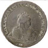 1 рубль 1743, серебро (Ag 802) — Елизавета Петровна, фото 1
