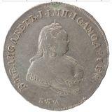 1 рубль 1742, серебро (Ag 802) — Елизавета Петровна, фото 1