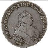 1 рубль 1747, серебро (Ag 802) — Елизавета Петровна, фото 1