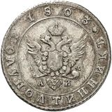 Полуполтинник 1803, серебро (Ag 868) — Александр I, фото 1