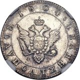 Полуполтинник 1804, серебро (Ag 868) — Александр I, фото 1