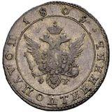 Полуполтинник 1805, серебро (Ag 868) — Александр I, фото 1