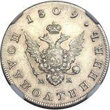 Полуполтинник 1809, серебро (Ag 868) — Александр I, фото 1
