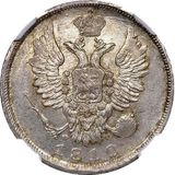 20 копеек 1810, серебро (Ag 750) — Александр I, фото 1