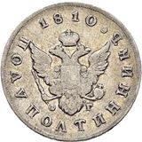 Полуполтинник 1810, серебро (Ag 868) — Александр I, фото 1