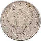 Полтина 1811, серебро (Ag 868) — Александр I, фото 1