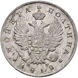 Полтина 1812, серебро (Ag 868) — Александр I, фото 1