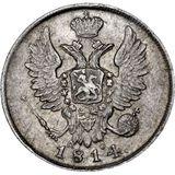 20 копеек 1814, серебро (Ag 868) — Александр I, фото 1