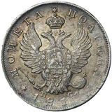 Полтина 1814, серебро (Ag 868) — Александр I, фото 1