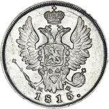 20 копеек 1815, серебро (Ag 868) — Александр I, фото 1
