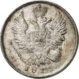 20 копеек 1818, серебро (Ag 868) — Александр I, фото 1