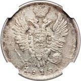 20 копеек 1819, серебро (Ag 868) — Александр I, фото 1