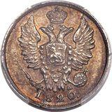 20 копеек 1820, серебро (Ag 868) — Александр I, фото 1