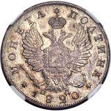 Полтина 1820, серебро (Ag 868) — Александр I, фото 1