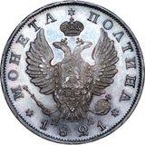 Полтина 1821, серебро (Ag 868) — Александр I, фото 1