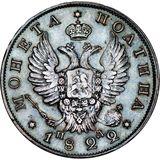 Полтина 1822, серебро (Ag 868) — Александр I, фото 1