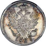 20 копеек 1823, серебро (Ag 868) — Александр I, фото 1