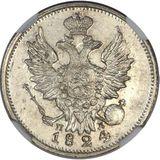 20 копеек 1824, серебро (Ag 869) — Александр I, фото 1