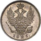 20 копеек 1825, серебро (Ag 868) — Александр I, фото 1