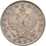 Полтина 1825, серебро (Ag 868) — Александр I, фото 1