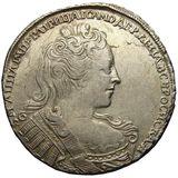 1 рубль 1730, серебро (Ag 728) — Анна Иоановна, фото 1