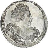 1 рубль 1732, серебро (Ag 802) — Анна Иоановна, фото 1