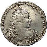 1 рубль 1733, серебро (Ag 802) — Анна Иоановна, фото 1