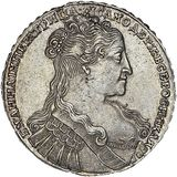 1 рубль 1734, серебро (Ag 802) — Анна Иоановна, фото 1
