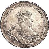 1 рубль 1738, серебро (Ag 802) — Анна Иоановна, фото 1