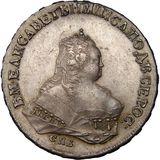 1 рубль 1745, серебро (Ag 802) — Елизавета Петровна, фото 1